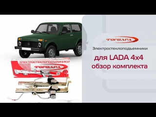 Стеклоподъемники ФОРВАРД для ВАЗ-21213