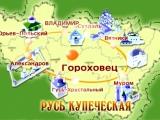 Малое золотое кольцо России 1ч.