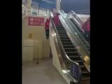 Когда первый раз пользуешься эскалатором