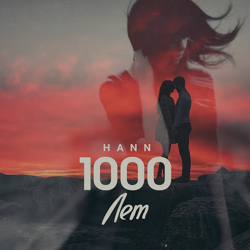 Hann альбом 1000 лет