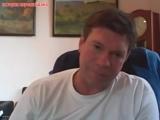 Олег Царев заявил о скором сливе Донбасса в состав Украины!