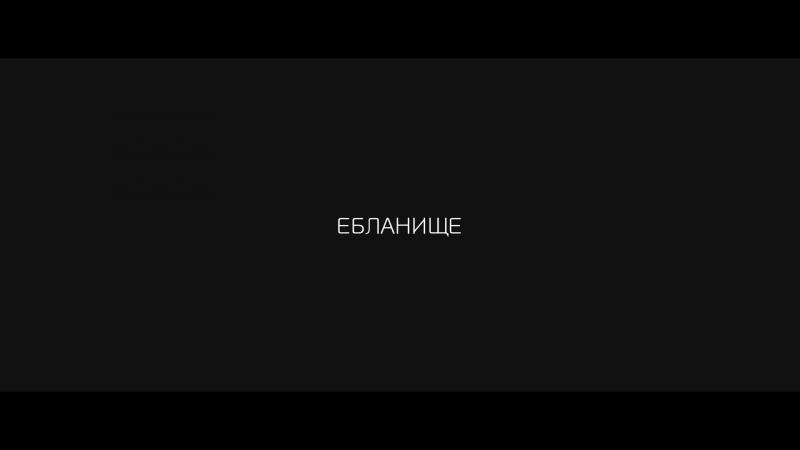 YURII CHERNYSHOV   WE ♥ AMBER HAWKS   TRAILER