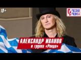 Александр Иванов и группа «Рондо» 19 октября в «Максимилианс» Челябинск