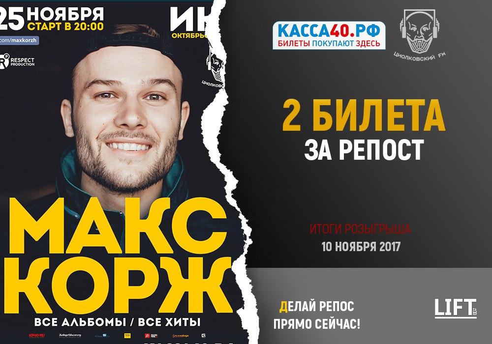 Афиша Калуга МАКС КОРЖ и ЛИНДА (Билеты за репост)