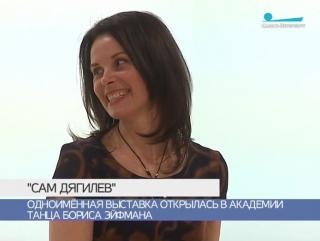 Открытие выставки скульптора Марии Третьяковой САМ ДЯГИЛЕВ в академии танца Бориса Эйфмана