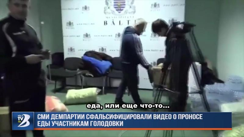 (DOC) СМИ Демпартии сфальсифицировали видео о проносе еды участникам голодовки
