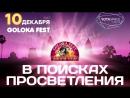 GOLOKA FEST - Фестиваль ведической культуры - Vedamedia.ru