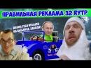 [InEx RYTP] ПРАВИЛЬНАЯ РЕКЛАМА 32 RYTP  ПУП