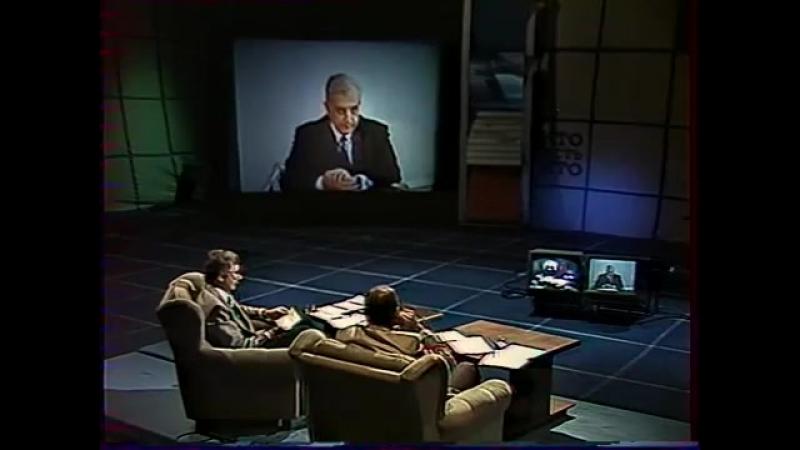 Звиад Гамсахурдия. Телемост «Москва-Тбилиси». 1991 год