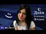 Лусь, Луся и Лусине 2017г. Atry