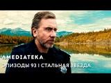 Эпизоды 93 | Москвитин о «Стальной Звезде»