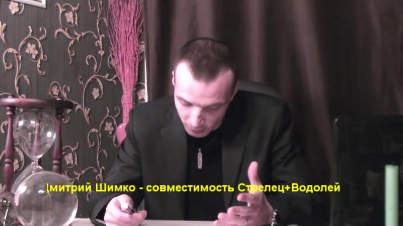 СТРЕЛЕЦ ВОДОЛЕЙ - Совместимость - Астротиполог Дмитрий Шимко(720p)