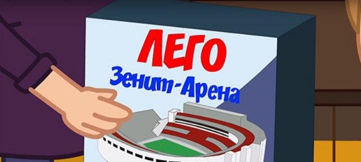 Строительство «Зенит-Арены» спародировали в мультфильме (видео)
