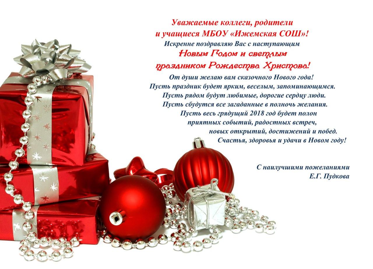 Merry christmas поздравления 73