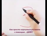 Как просто научиться рисовать с помощью цифр