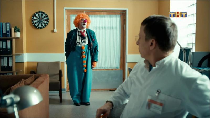 интерны клоун