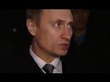 Фрагмент фильма о Владимире Путине: Если мы не победим это зло, мы потеряем государство и наших граждан.