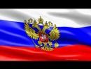 Кирилл Есин _ Флаг моего Государства.