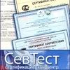 Севтест - Сертификация с умом!