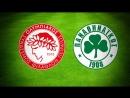 Великие футбольные противостояния Олимпиакос Панатинаикос