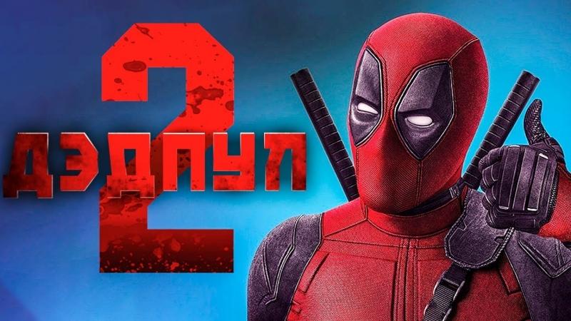 Deadpool-2 / Дедпул-2 Official trailer, озвучка Talur [2018]