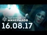 [Игровые новости] Ещё Больше Минералов 16.08.2017