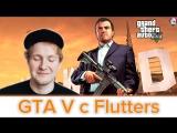 Ламповая GTA V c Flutters!