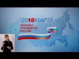 Все на выборы! 18 марта 2018 года - Выборы Президента РФ!