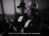 1931 - Черный верблюд / The Black Camel (sub)