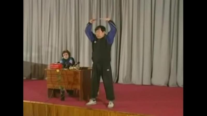 5-е подготовительное упражнение Цигун.(ЧЖУН ЮАНЬ ЦИГУН)