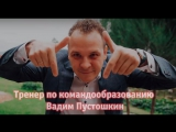 Вадим Пустошкин - Тренер по командообразованию, Тимбилдинг Невент