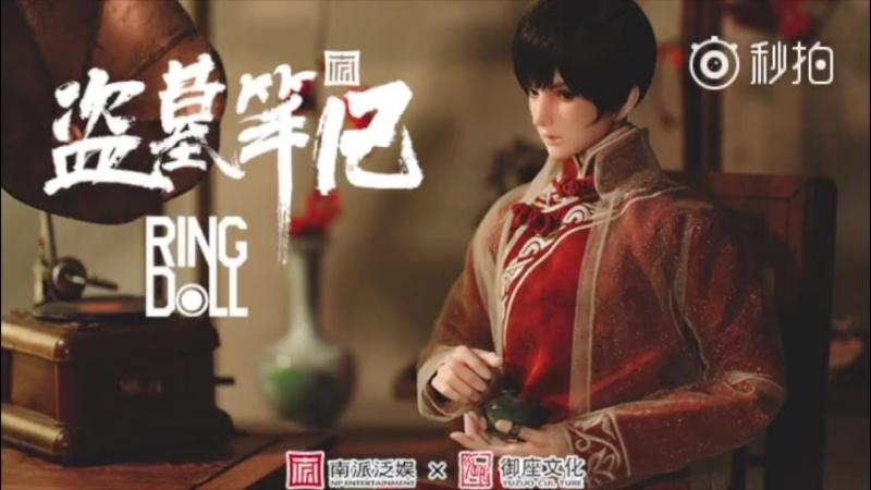 Ringdoll 老九门 Daomu Biji Er Yuehong shooting 02-2018