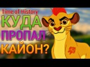 8 Король Лев Куда исчез Кайон теория