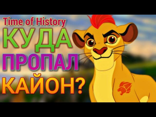8 Король Лев: Куда исчез Кайон? (теория)