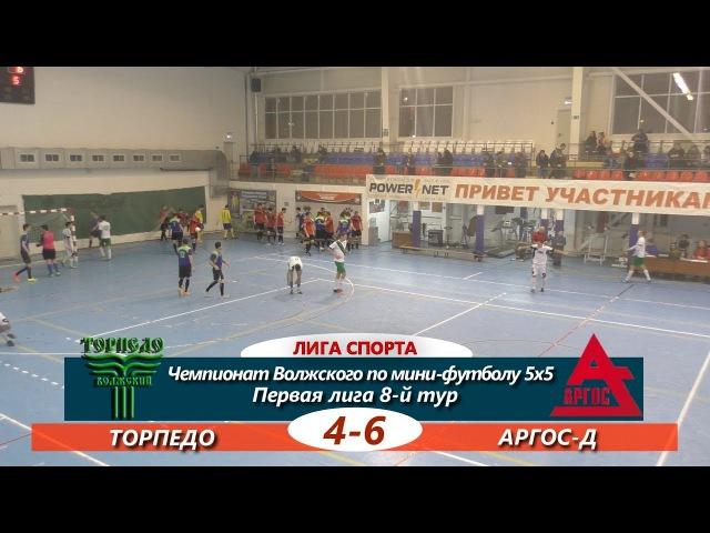 Первая лига 8-й тур. Торпедо-АРГОС-Д 4-6 ОБЗОР