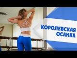 Упражнения Для Мышц Спины И Поясницы | Back Workout [90-60-90]