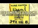Все сэмплы с альбома Рабы Лампы - Это не Б. (Переиздание) / доп. информация в описании