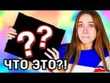 РАСПАКОВКА ПОСЫЛОК ОТ ПОДПИСЧИКОВ!😱 ЧТО ВНУТРИ? | Anny May