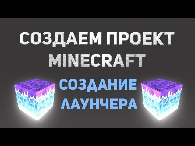 3 Как создать проект майнкрафт Как создать лаунчер minecraft Sashok724 2018