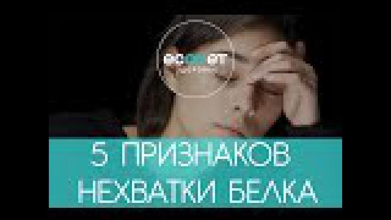 5 ПРИЗНАКОВ НЕХВАТКИ БЕЛКА | ECONET.RU