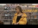 80s90s lookbook