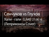 Сенчуков vs Глухов - Хали гали (Леприконсы cover)