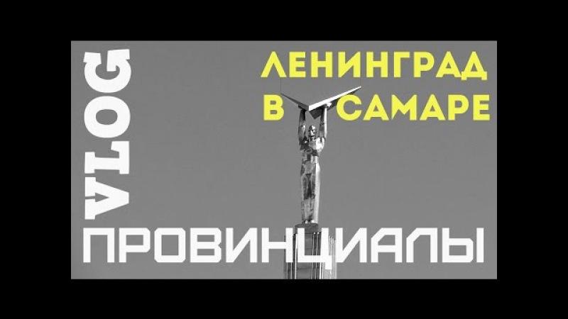 VLOG49 ПРОВИНЦИАЛЫ Зенит Прорыв фанатов Общак Самары vs Челябинск