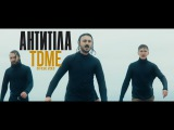 Антитла - TDME Official video