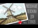 Обработка картинки для Shutterstock часть 2. Обработка в Photoshop и трейс в Illustrator