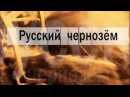 Русский чернозём документальный фильм