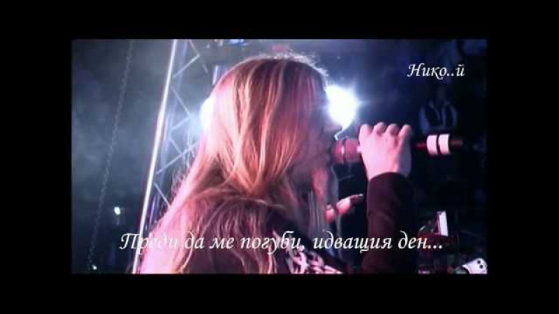 Tarot - Things That Crawl at Night [Heavy Metal on Ice-Live] (Превод)