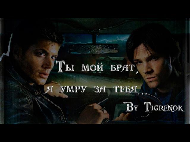 Ты мой брат, я умру за тебя || Dean Sam || Supernatural