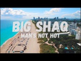 BIG SHAQ - MANS NOT HOT AD LIBS REPEAT (the ting goes skraa) ЭДЛИБЫ