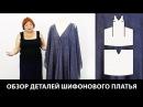 Выкройка и пошив длинного шифонового платья в стиле Lanvin Как сшить свободное платье для лета